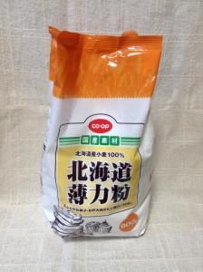 コープ - 北海道薄力粉