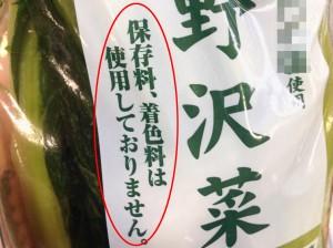 食品の「無添加」表示について-例1