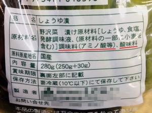 食品の「無添加」表示について-例2