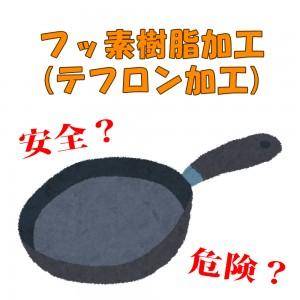 フッ素樹脂(テフロン)加工のフライパンについて