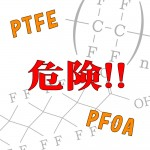 フッ素樹脂(テフロン)加工のPTFEとPFOAの危険性