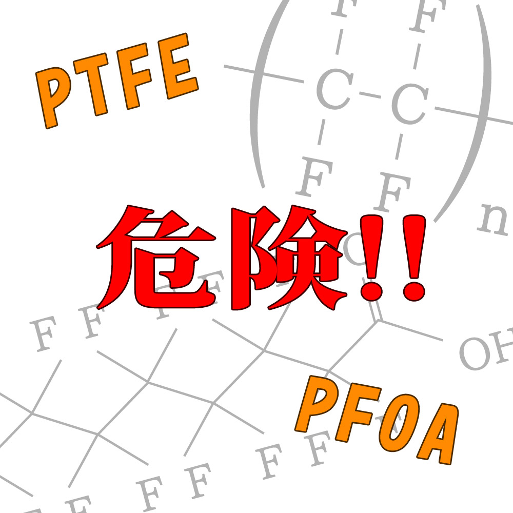 フッ素樹脂加工に使われるPTFEとPFOAの危険性