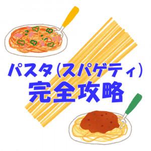 塩の量・茹で時間など☆パスタ/スパゲティー攻略法