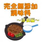 完全無添加調味料の紹介 – 洋食編